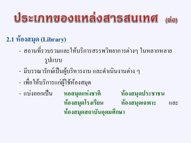 2.1 ห้องสมุด (Library) (ต่อ) 2.1.1 หอสมุดแห่งชาติ (National Libraries) คือ - หอสมุดประจาชาติ - หน้าที่หลักที่สาคัญ คือ เก็...