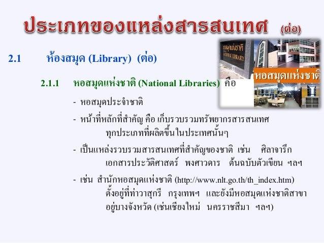 2.1 ห้องสมุด (Library) (ต่อ) 2.1.2 ห้องสมุดประชาชน (Public Libraries) คือ - ให้บริการสารสนเทศแก่ประชาชนทั่วไป โดยไม่จากัด ...