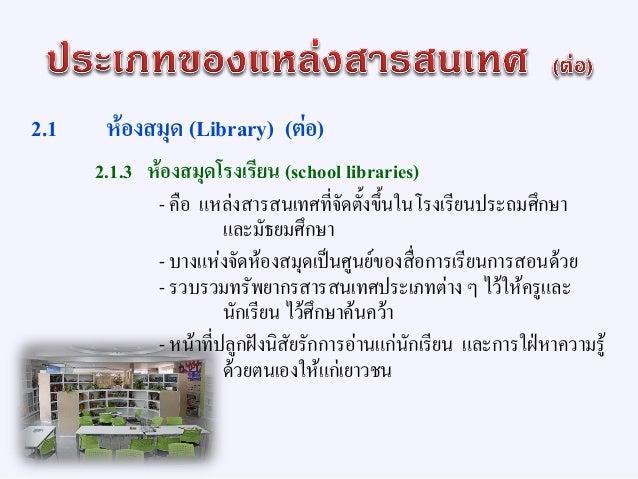 2.1 ห้องสมุด (Library) (ต่อ) 2.1.4 ห้องสมุดเฉพาะ (Special Libraries) - คือ ห้องสมุดซึ่งจัดขึ้นในหน่วยงาน องค์การ บริษัท สม...