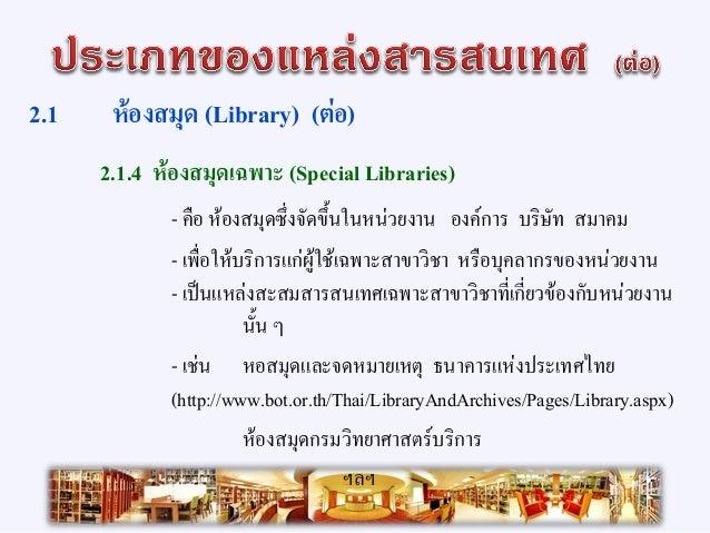 2.1 ห้องสมุด (Library) (ต่อ) 2.1.5 ห้องสมุดวิทยาลัยและมหาวิทยาลัย(College and University Libraries) - จัดตั้งในสถาบันการศึ...