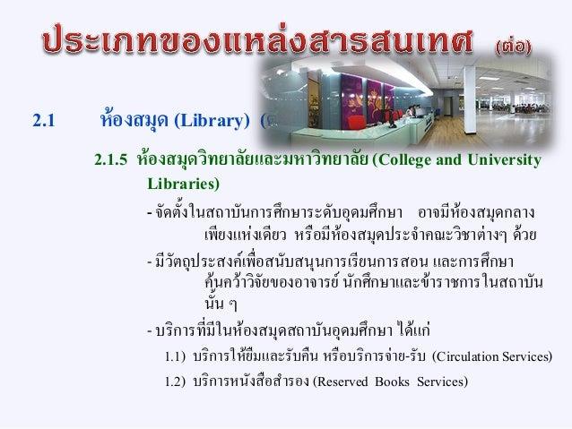 2.1 ห้องสมุด (Library) (ต่อ) 2.1.5 ห้องสมุดวิทยาลัยและมหาวิทยาลัย (College and University Libraries) 1.3) บริการตอบคาถามแล...