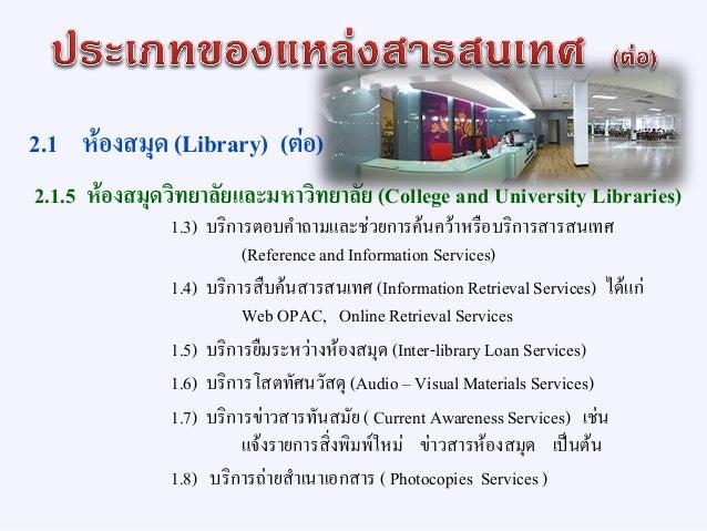 2.2 ศูนย์สารสนเทศ (Information Center) - เป็นหน่วยงานบริการสารสนเทศเฉพาะสาขาวิชาหรือเฉพาะเรื่อง - มีหน้าที่คัดเลือก วิเครา...