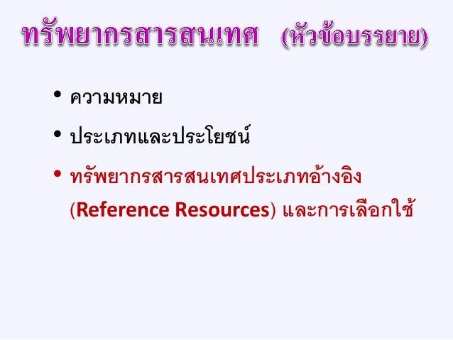 """• Information Resources • บางครั้งเรียก """"ทรัพยากรห้องสมุด (Library Resources)"""" """"วัสดุห้องสมุด (Library Materials)"""" • คือ ส..."""