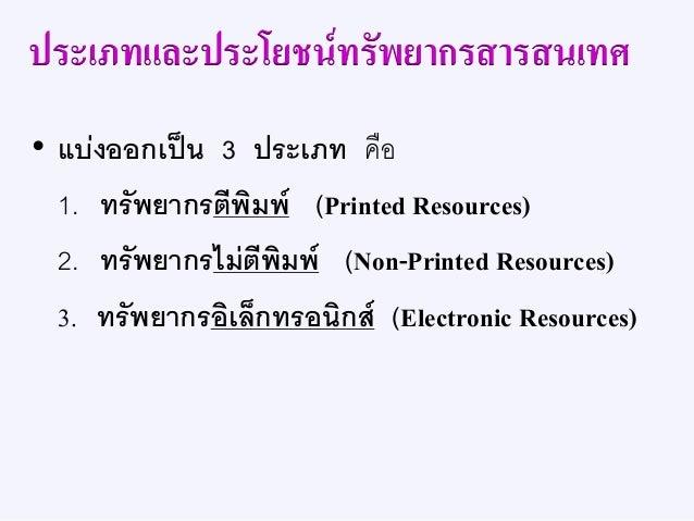 • 1. ทรัพยากรตีพิมพ์ (Printed Resources) 1.1 หนังสือ (Books) 1.1.1 หนังสือบันเทิงคดี (Fictions) 1.1.2 หนังสือสารคดี (Non-F...