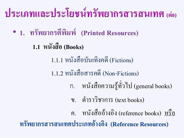 • 1. ทรัพยากรตีพิมพ์ (Printed Resources) (ต่อ) 1.1 หนังสือ (Books) (ต่อ) ค. ทรัพยากรสารสนเทศประเภทอ้างอิง (Reference Resou...