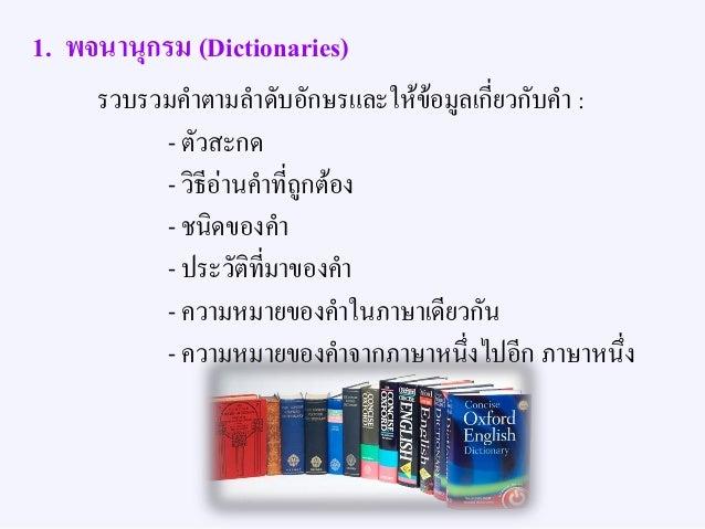 1. พจนานุกรม (Dictionaries) (ต่อ) เช่น New Model English-Thai Dictionary พจนานุกรมญี่ปุ่น-ไทย-อังกฤษ Merriam-Webster Dicti...