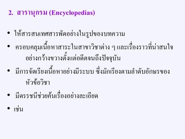 2. สารานุกรม (Encyclopedias) (ต่อ) Encyclopedia.com (http://www.encyclopedia.com) Grolier Online (http://go-passport.groli...