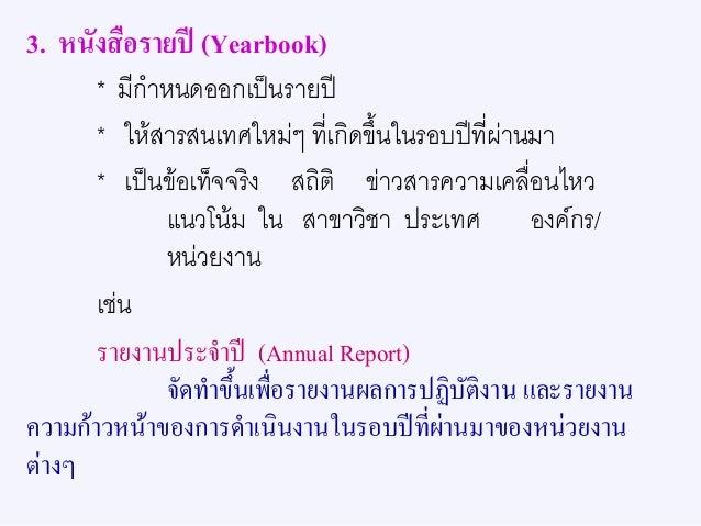 3. หนังสือรายปี (Yearbook) (ต่อ) ตัวอย่างหนังสือรายปี รายงานประจาปีของธนาคารไทยพาณิชย์ (http://www.scb.co.th/th/getfile/14...