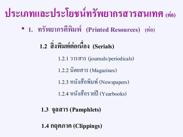 • 1. ทรัพยากรตีพิมพ์ (Printed Resources) (ต่อ) 1.5 รายงานการวิจัย (Research Reports) 1.6 วิทยานิพนธ์ (Theses or Dissertati...