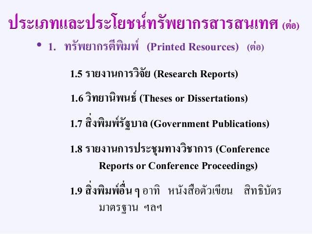 2. ทรัพยากรไม่ตีพิมพ์ (Non-Printed Resources) 2.1 โสตวัสดุ (Audio Materials) 2.2 ทัศนวัสดุ (Visual Materials) 1) วัสดุกราฟ...
