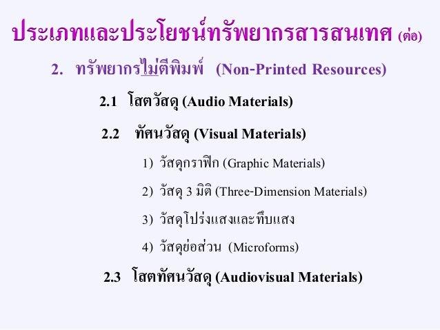 3. ทรัพยากรอิเล็กทรอนิกส์ (Electronic Resources) 3.1 หนังสืออิเล็กทรอนิกส์ (e-books) 3.2 วารสารอิเล็กทรอนิกส์ (e-journals/...