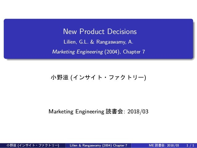 New Product Decisions Lilien, G.L. & Rangaswamy, A. Marketing Engineering (2004), Chapter 7 小野滋 (インサイト・ファクトリー) Marketing E...