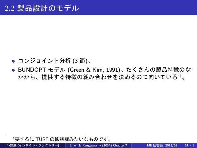 2.2 製品設計のモデル コンジョイント分析 (3 節)。 BUNDOPT モデル (Green & Kim, 1991)。たくさんの製品特徴のな かから、提供する特徴の組み合わせを決めるのに向いている †。 † 要するに TURF の拡張版み...