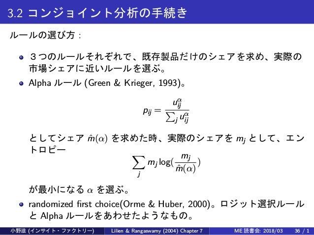 3.2 コンジョイント分析の手続き ルールの選び方: 3つのルールそれぞれで、既存製品だけのシェアを求め、実際の 市場シェアに近いルールを選ぶ。 Alpha ルール (Green & Krieger, 1993)。 pij = uα ij ∑ ...