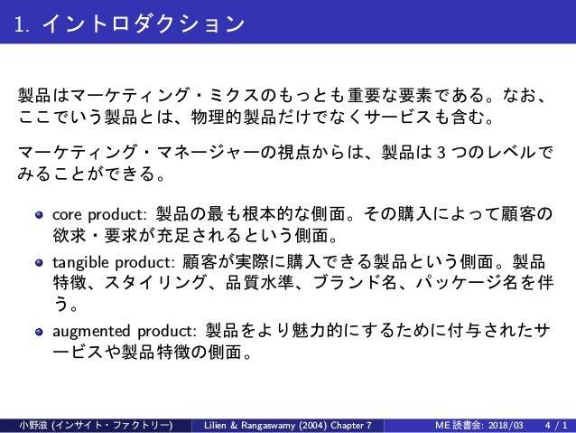 1. イントロダクション 製品はマーケティング・ミクスのもっとも重要な要素である。なお、 ここでいう製品とは、物理的製品だけでなくサービスも含む。 マーケティング・マネージャーの視点からは、製品は 3 つのレベルで みることができる。 core...