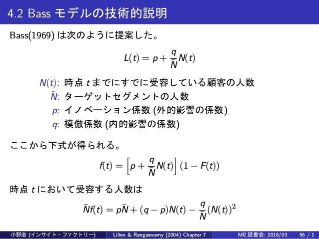 4.2 Bass モデルの技術的説明 Bass(1969) は次のように提案した。 L(t) = p + q ¯N N(t) N(t): 時点 t までにすでに受容している顧客の人数 ¯N: ターゲットセグメントの人数 p: イノベーション係数...