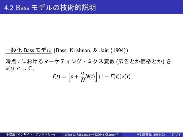 4.2 Bass モデルの技術的説明 一般化 Bass モデル (Bass, Krishnan, & Jain (1994)) 時点 t におけるマーケティング・ミクス変数 (広告とか価格とか) を x(t) として、 f(t) = [ p +...