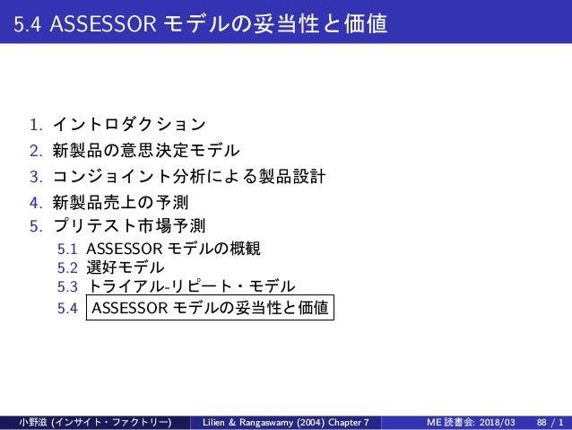 5.4 ASSESSOR モデルの妥当性と価値 1. イントロダクション 2. 新製品の意思決定モデル 3. コンジョイント分析による製品設計 4. 新製品売上の予測 5. プリテスト市場予測 5.1 ASSESSOR モデルの概観 5.2 選...