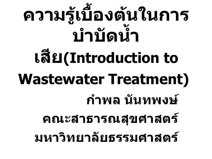 ความรู้เบื้องต้นในการบำบัดน้ำเสีย ( Introduction to Wastewater   Treatment )   กำพล นันทพงษ์ คณะสาธารณสุขศาสตร์ มหาวิทยาลั...