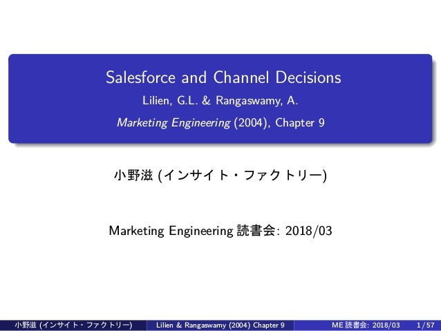 Salesforce and Channel Decisions Lilien, G.L. & Rangaswamy, A. Marketing Engineering (2004), Chapter 9 小野滋 (インサイト・ファクトリー) ...
