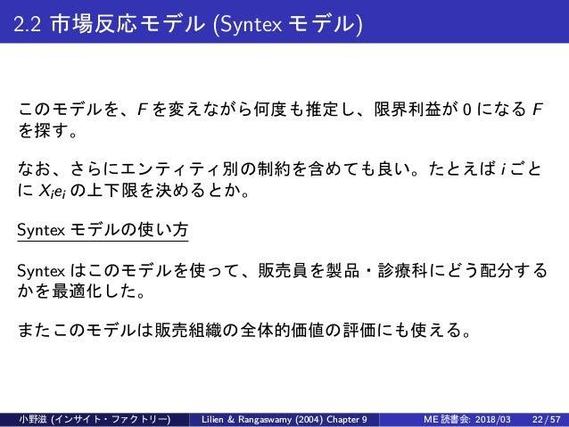 2.2 市場反応モデル (Syntex モデル) このモデルを、F を変えながら何度も推定し、限界利益が 0 になる F を探す。 なお、さらにエンティティ別の制約を含めても良い。たとえば i ごと に Xiei の上下限を決めるとか。 Syn...