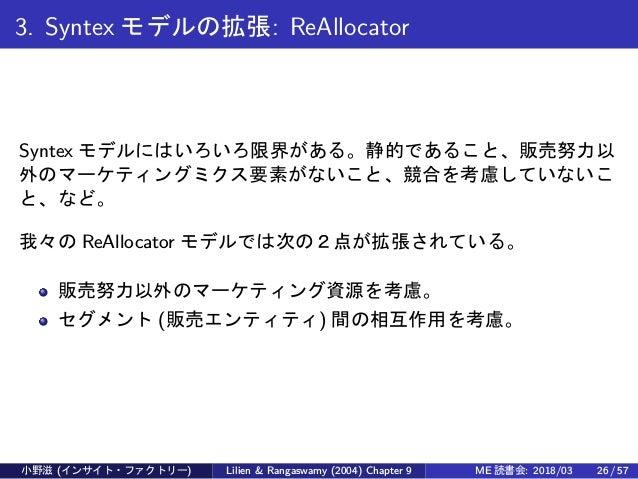 3. Syntex モデルの拡張: ReAllocator Syntex モデルにはいろいろ限界がある。静的であること、販売努力以 外のマーケティングミクス要素がないこと、競合を考慮していないこ と、など。 我々の ReAllocator モデ...