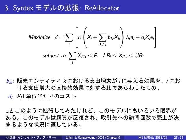 3. Syntex モデルの拡張: ReAllocator Maximize Z = ∑ i  ri  Xi + ∑ k̸=i bkiXk   Siai − diXiei   subject to ∑ i Xiei ≤ F, L...
