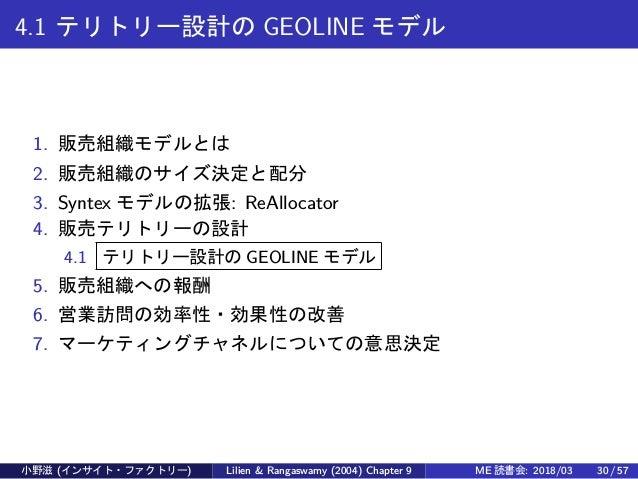 4.1 テリトリー設計の GEOLINE モデル 1. 販売組織モデルとは 2. 販売組織のサイズ決定と配分 3. Syntex モデルの拡張: ReAllocator 4. 販売テリトリーの設計 4.1 テリトリー設計の GEOLINE モデ...