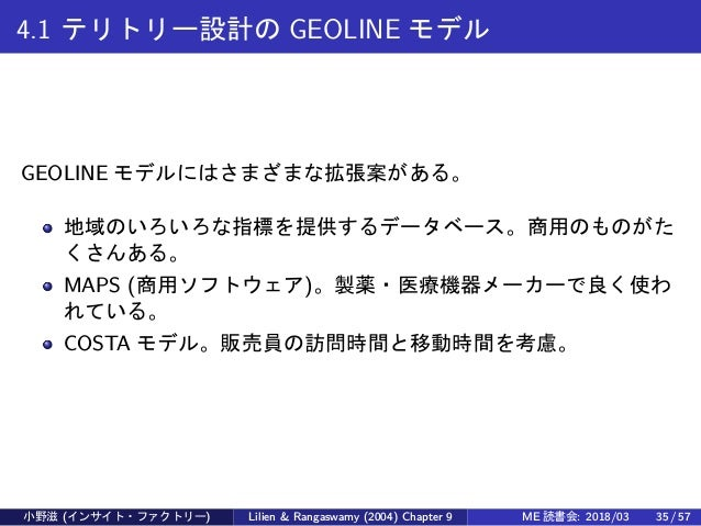 4.1 テリトリー設計の GEOLINE モデル GEOLINE モデルにはさまざまな拡張案がある。 地域のいろいろな指標を提供するデータベース。商用のものがた くさんある。 MAPS (商用ソフトウェア)。製薬・医療機器メーカーで良く使わ れ...