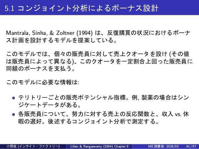 5.1 コンジョイント分析によるボーナス設計 Mantrala, Sinha, & Zoltner (1994) は、反復購買の状況におけるボーナ ス計画を設計するモデルを提案している。 このモデルでは、個々の販売員に対して売上クオータを設け ...