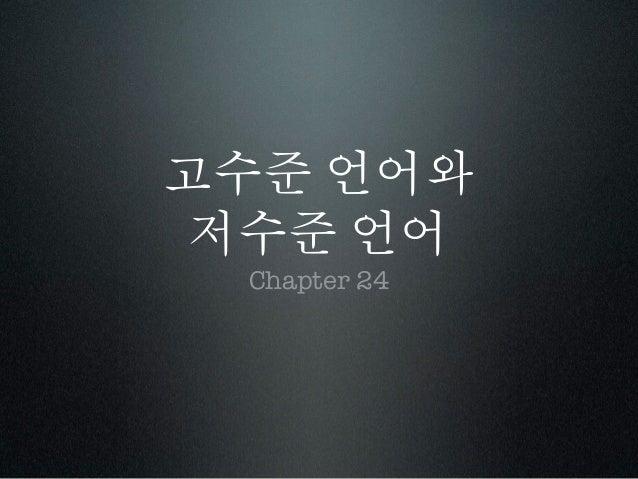 고수준 언어와 저수준 언어 Chapter 24