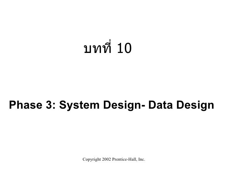 Phase 3: System Design- Data Design บทที่  10