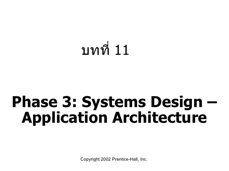 Phase 3: Systems Design – Application Architecture บทที่  11