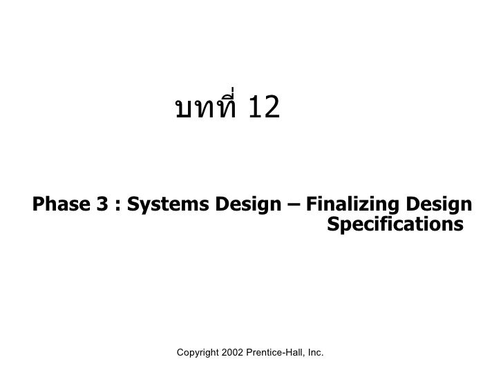 Phase 3 : Systems Design – Finalizing Design    Specifications บทที่  12