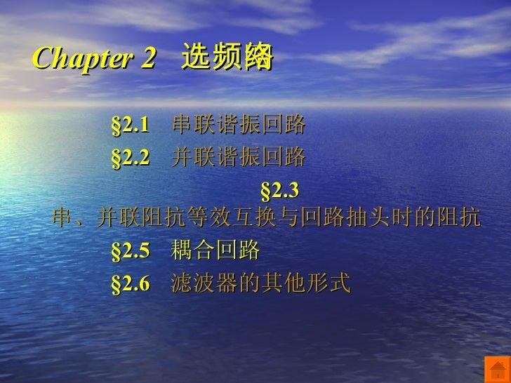Chapter 2   选频网络 <ul><li>§2.1   串联谐振回路 </li></ul><ul><li>§2.2   并联谐振回路 </li></ul><ul><li>§2.3   串、并联阻抗等效互换与回路抽头时的阻抗变换 </li...