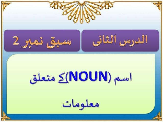 عربی گرامر کے لحاظسے کس ی بھی اسم کے متعلق مکمل معلومات حاصل کر نے کے  لیئے مندرجہ ذیل چار باتوں کا علم ہوناضروری ہے۔  ۱۔ ...
