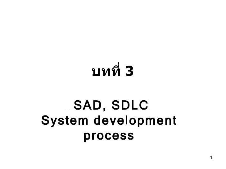 บทที่  3 SAD, SDLC  System development process