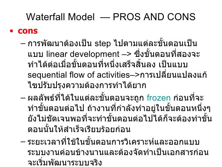 SA Chapter 21 | title | waterfall model pros and cons
