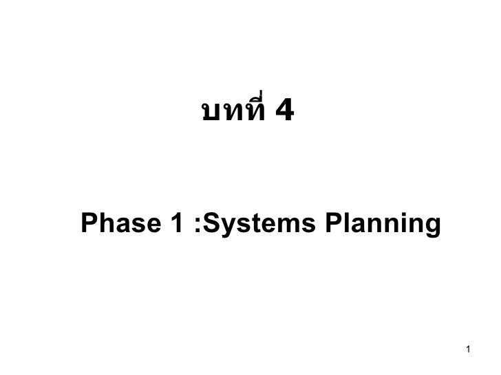 Phase 1 :Systems Planning บทที่  4