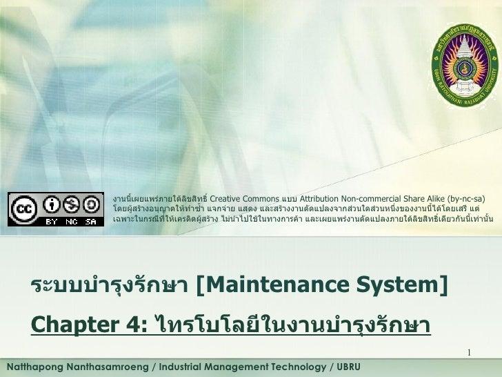 ระบบบำรุงรักษา  [Maintenance System] Chapter 4:  ไทรโบโลยีในงานบำรุงรักษา งานนี้เผยแพร่ภายใต้ลิขสิทธิ์  Creative Commons  ...