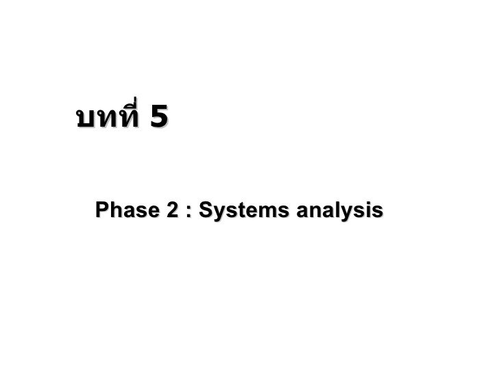 Phase 2 : Systems analysis บทที่  5