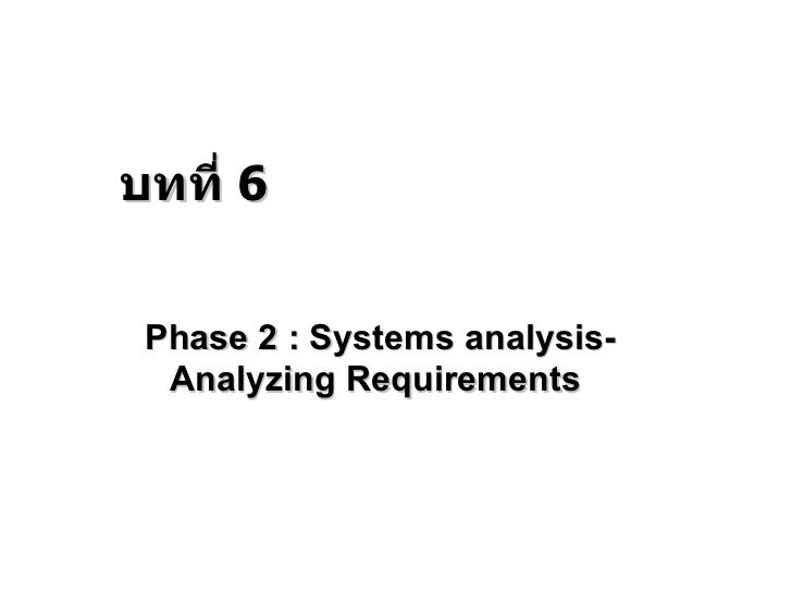 Phase 2 : Systems analysis-Analyzing Requirements  บทที่  6