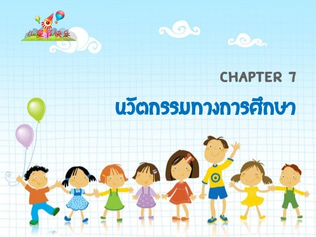 CHAPTER 7  นวัตกรรมทางการศึกษา