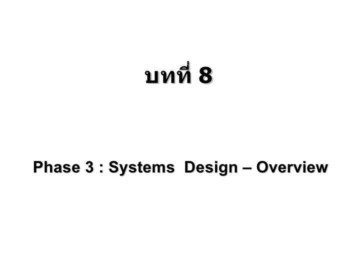 Phase 3 : Systems  Design – Overview บทที่  8