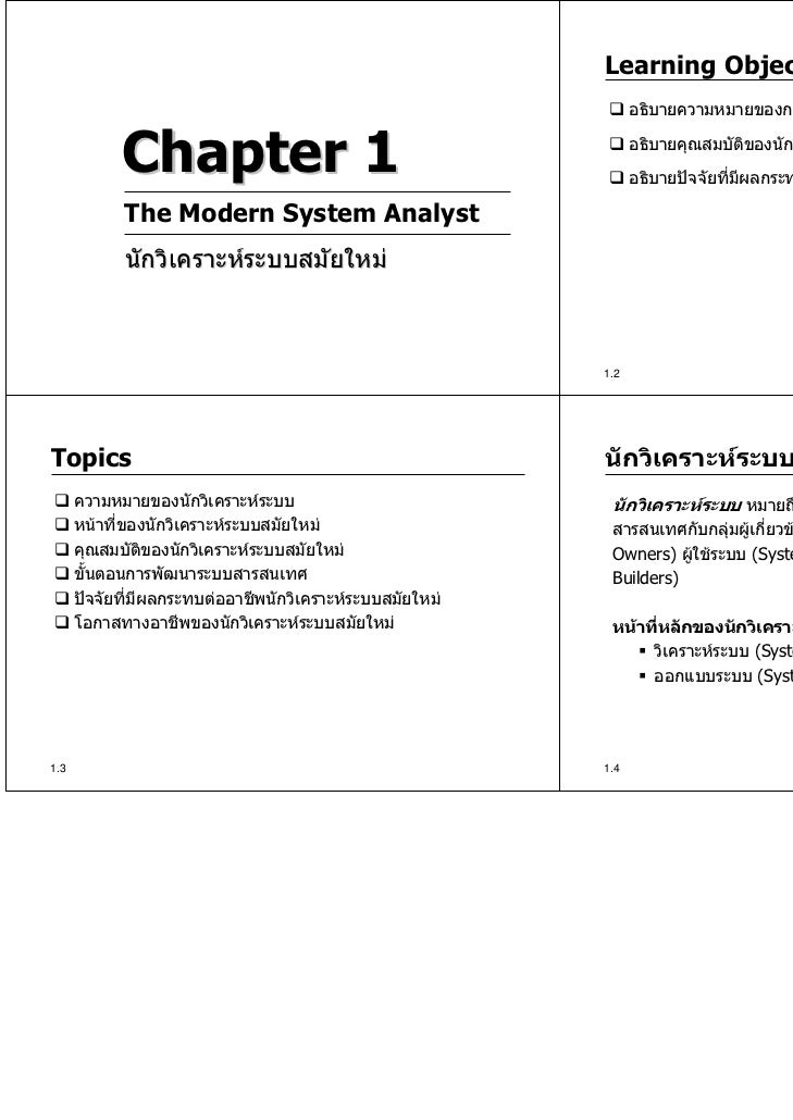 Learning Objectives                                                                อธิบายความหมายของการวิเคราะหและออกแบบร...