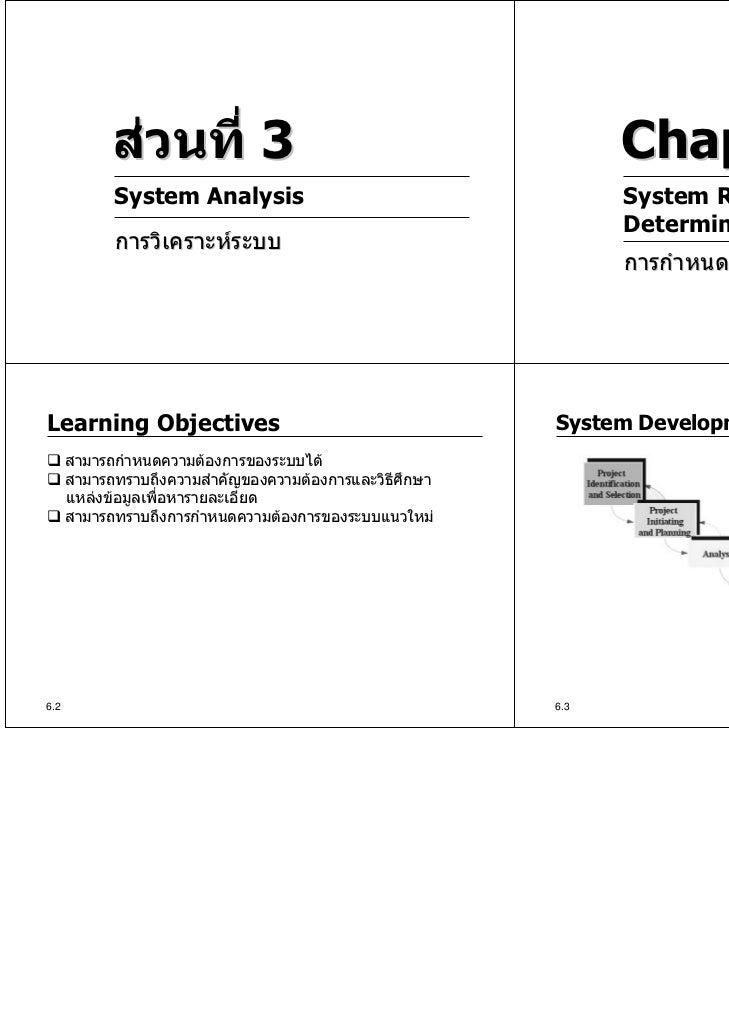 สวนที่ 3                                          Chapter 6            System Analysis                                   ...