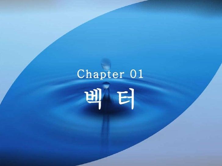 Chapter 01 벡 터