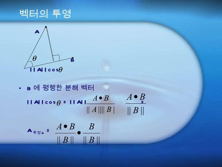벡터의 투영 <ul><li>A </li></ul><ul><li>B </li></ul><ul><li>  A  cos </li></ul><ul><li>B 에 평행한 분해 벡터 </li></ul><ul><li>  A  cos...