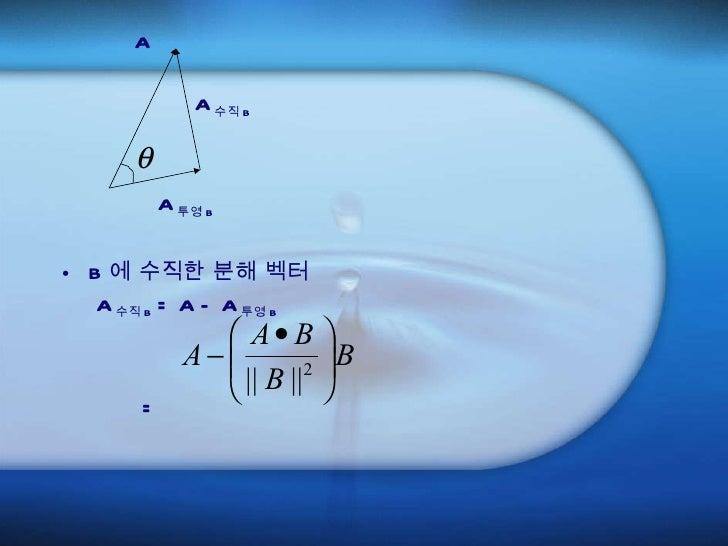 <ul><li>A </li></ul><ul><li>A 수직 B </li></ul><ul><li>A 투영 B </li></ul><ul><li>B 에 수직한 분해 벡터 </li></ul><ul><li>  A 수직 B  = ...