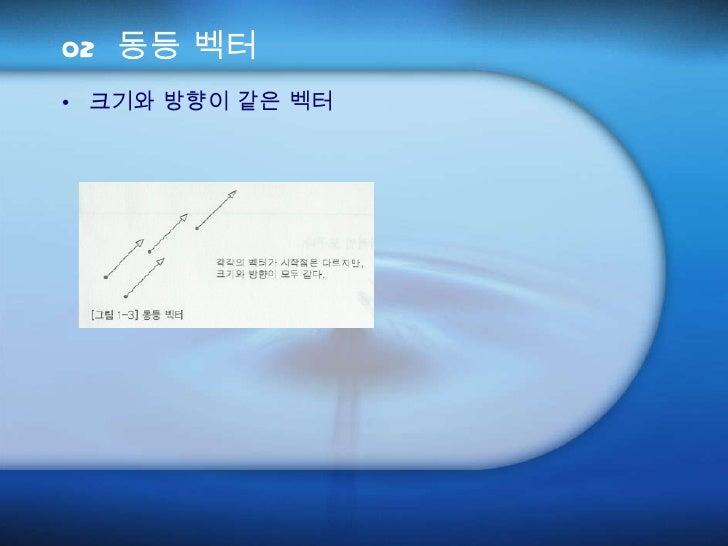 02 동등 벡터 <ul><li>크기와 방향이 같은 벡터 </li></ul>